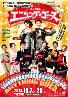 anything_goes_2013_poster.jpg