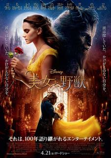 beauty-and-beast-2017-poster.jpg