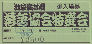 funto_baseki_201107_ticket.PNG