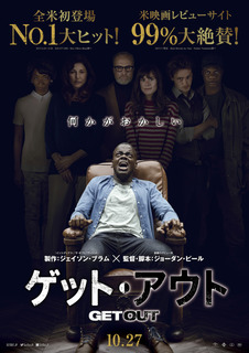 get-out-japanese-poster.jpg