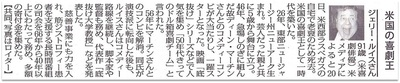 jerry-lewis-mainichi-2017-08-22.jpg
