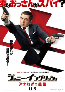johnny-english-strikes-again-japanese-poster.jpg