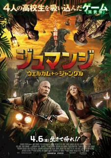 jumanji-welcome-to-the-jungle-japanese-poster.jpg