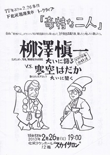 kitazawa_yanagisawa_and_hadaka_program.jpg