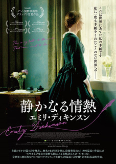 quiet-passion-japanese-poster.jpg