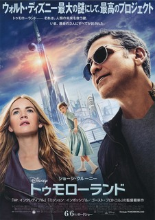 tomorrowland_movie_poster.jpg